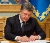 Порошенко подписал программу укрепления партнерства между Украиной и НАТО