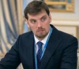 Гончарук оставил предыдущих аместителей министра финансов