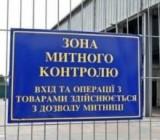 В Украине заработала новая таможня