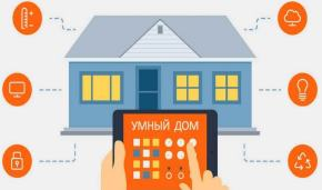 Украинский умный дом
