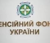 ПФУ разъясненил о выходе на пенсию в 2020 году