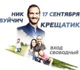 Впервые благотворительное выступление Ника Вуйчича в Киеве на Крещатике