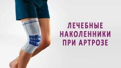 Лечение артроза коленного сустава и наколенники