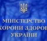 Минздрав опубликовал этапы ослабления карантина в Украине