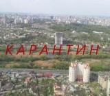 Карантин хотят усилить в 13 областях Украины