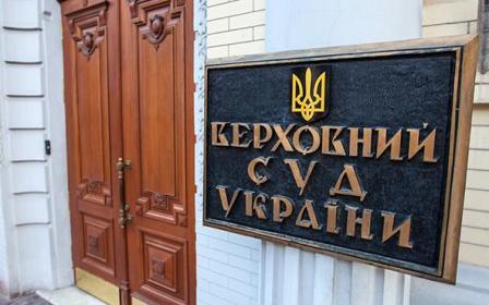 Слушание дела в Верховном суде Украины по закрытым телеканалам назначено на конец марта