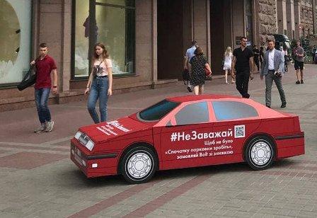 В Украине появились автомобили из картона